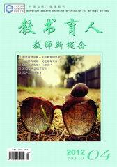 教书育人·教师新概念 月刊 2012年04期(电子杂志)(仅适用PC阅读)