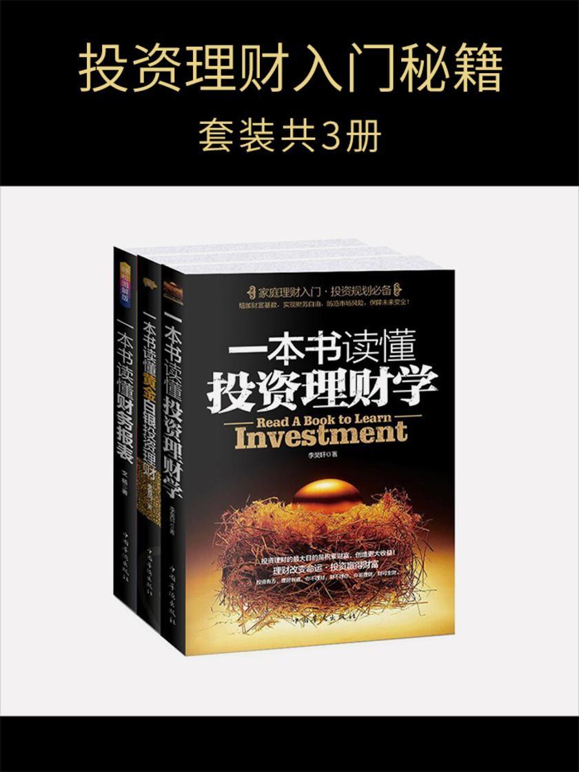 投资理财入门秘籍(套装共3册)