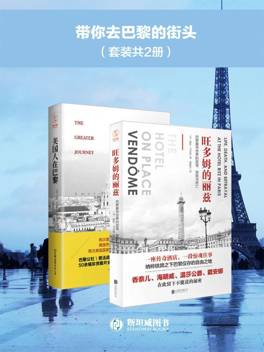 带你去巴黎的街头走一走