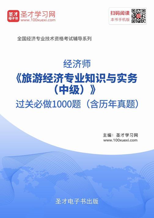 2017年经济师《旅游经济专业知识与实务(中级)》过关必做1000题(含历年真题)