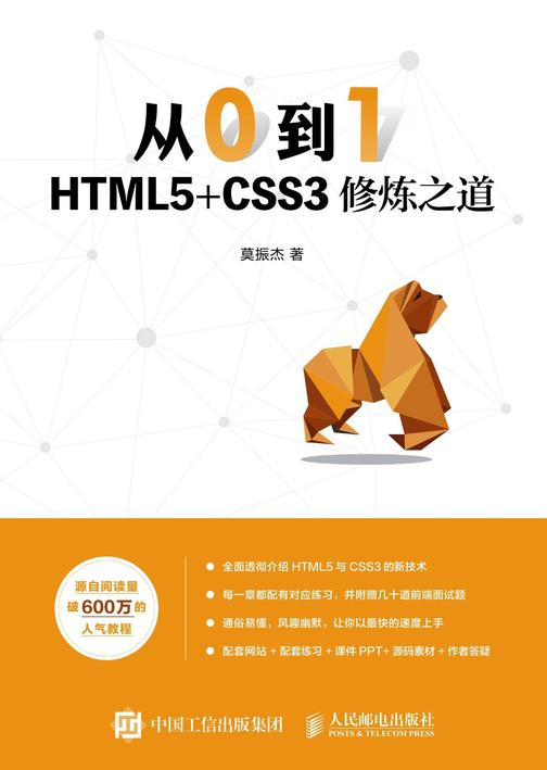 从0到1:HTML5+CSS3修炼之道
