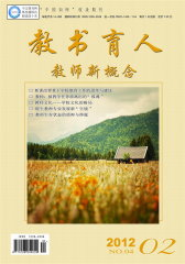 教书育人·教师新概念 月刊 2012年02期(电子杂志)(仅适用PC阅读)