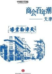 《商会百年潮》之天津