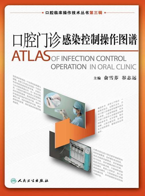 口腔门诊感染控制操作图谱