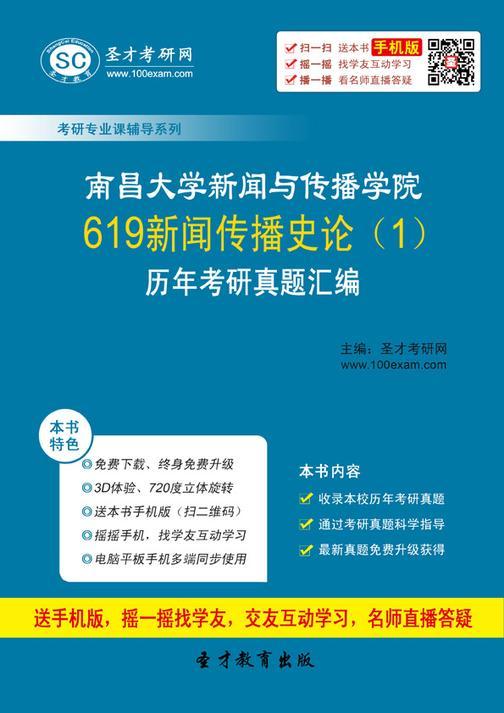 南昌大学新闻与传播学院619新闻传播史论(1)历年考研真题汇编