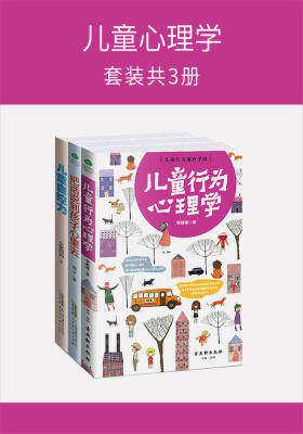 儿童心理学(套装共3册)