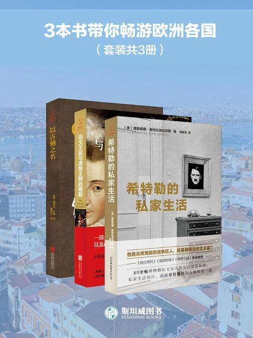 3本书带你畅游欧洲各国