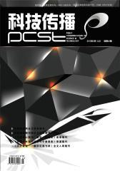科技传播 半月刊 2012年03期(电子杂志)(仅适用PC阅读)