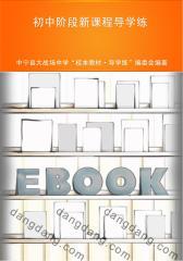 初中阶段新课程导学练七年级学生用书(仅适用PC阅读)
