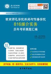 赣南师范学院新闻与传播学院816媒介实务历年考研真题汇编