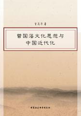 曾国藩文化思想与中国近代化