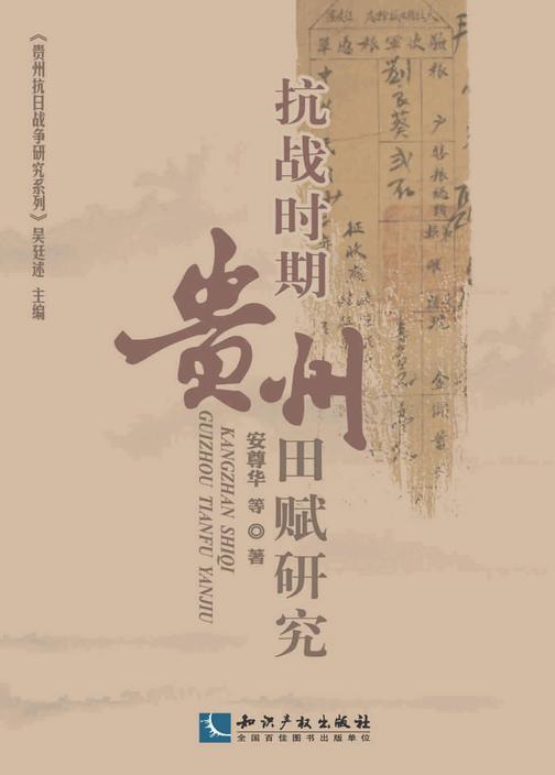 抗战时期贵州田赋研究