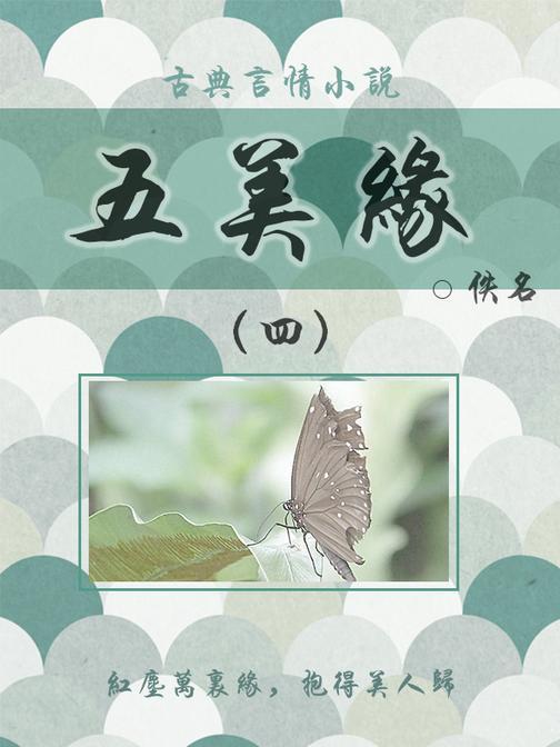古典言情小说:五美缘(四)
