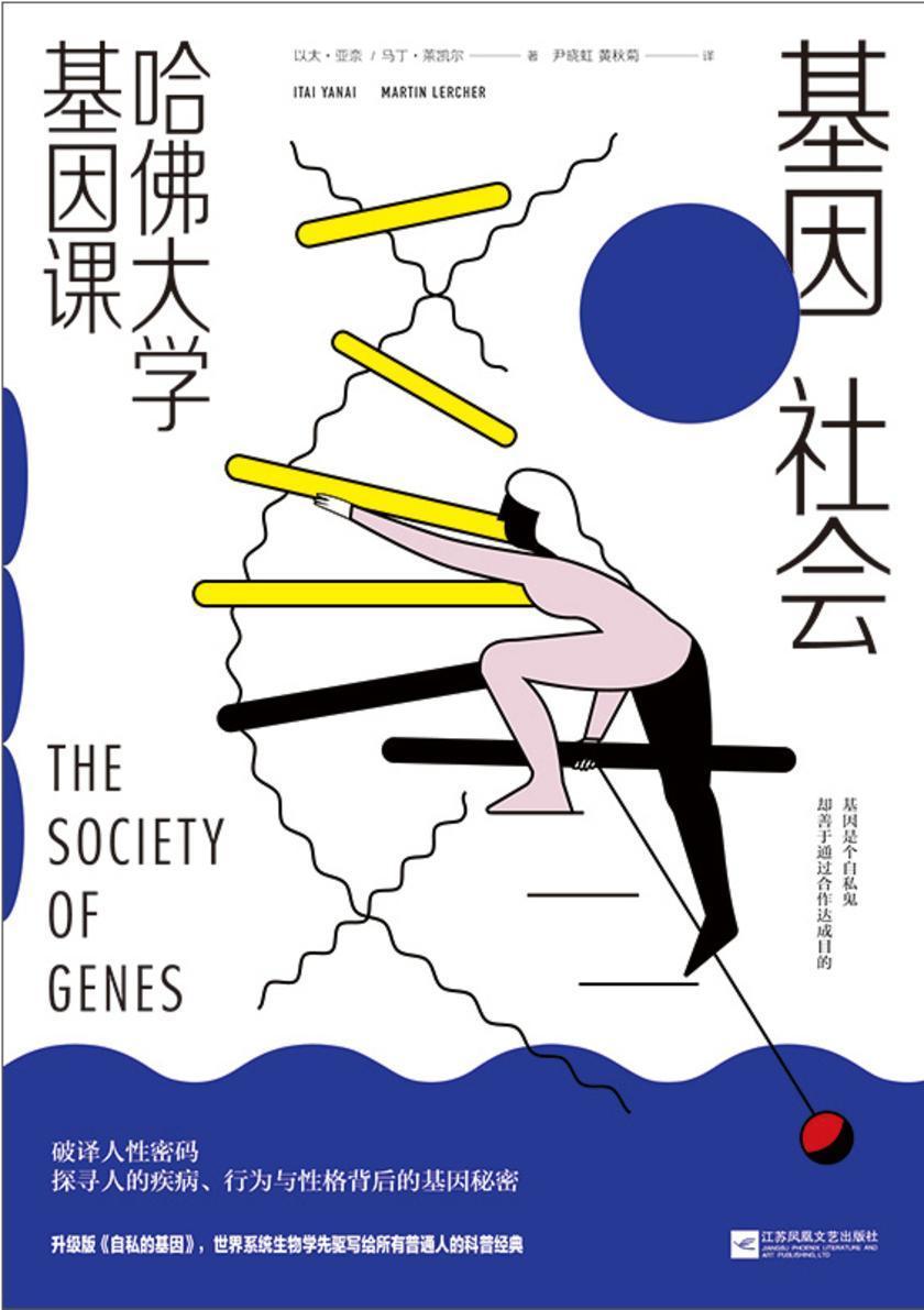 基因社会:哈佛大学基因课(破译人性密码,一本书看透人的疾病、行为与性格背后的基因奥秘)