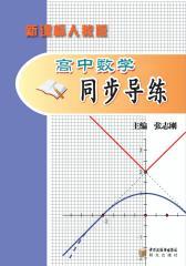 高中数学模块教学同步导练(新课标人教版)(仅适用PC阅读)