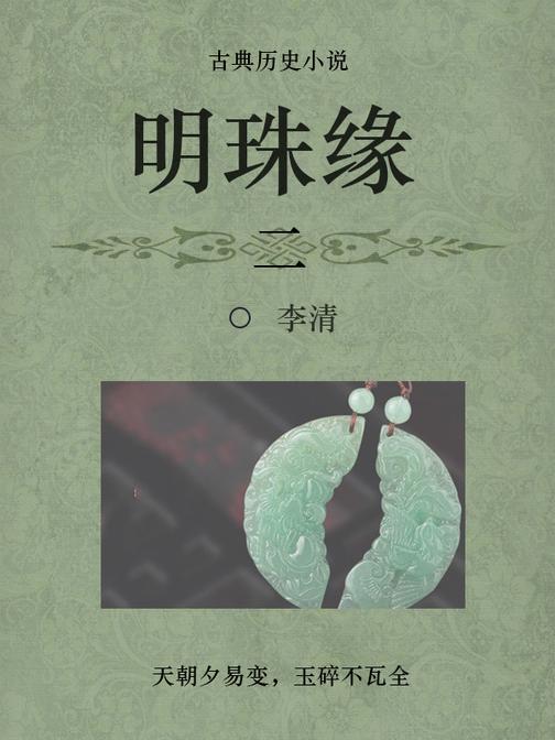 古代经典小说:明珠缘(二)