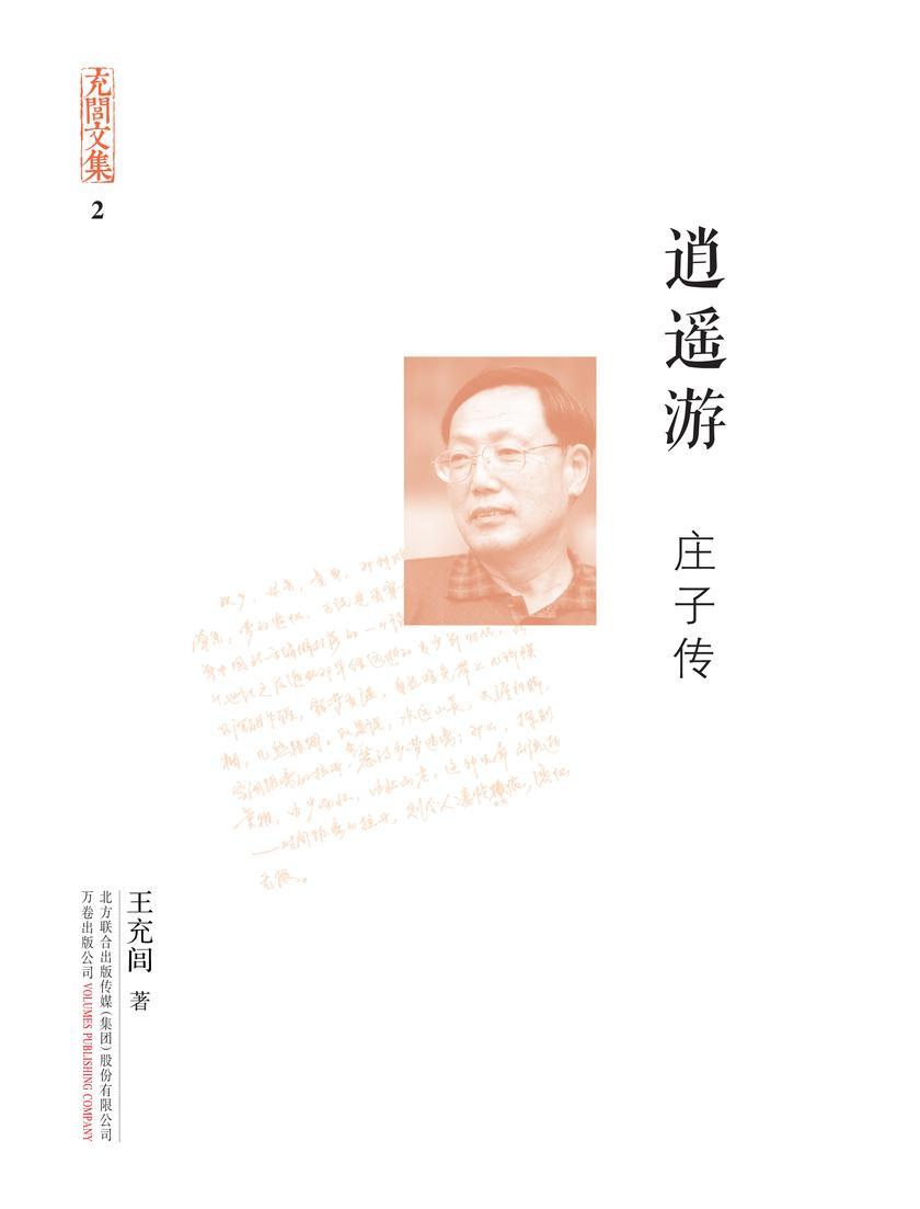 充闾文集 逍遥游·庄子传
