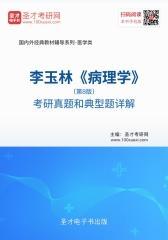 李玉林《病理学》(第8版)考研真题和典型题详解