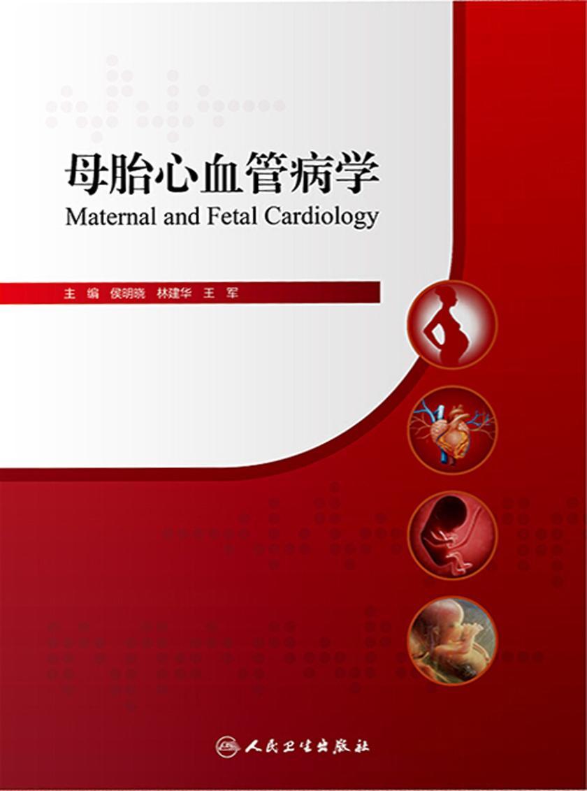 母胎心血管病学