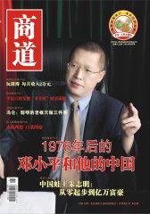 商道 月刊 2012年03期(电子杂志)(仅适用PC阅读)