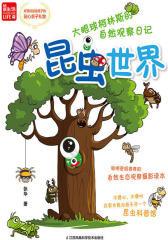 大眼球柯林斯的自然观察日记——昆虫世界