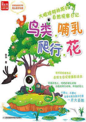 大眼球柯林斯的自然观察日记——鸟类、哺乳、爬行、花