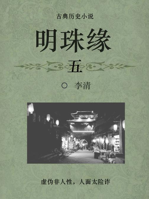 古代经典小说:明珠缘(五)