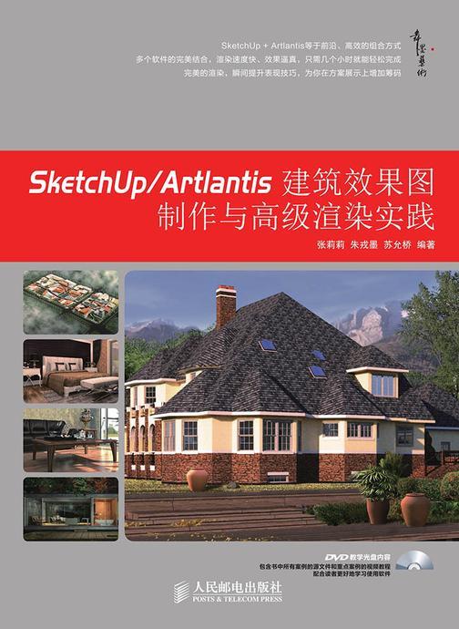 SketchUp Artlantis建筑效果图制作与高级渲染实践