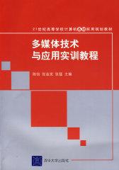 多媒体技术与应用实训教程(21世纪高等学校计算机基础实用规划教材)(试读本)