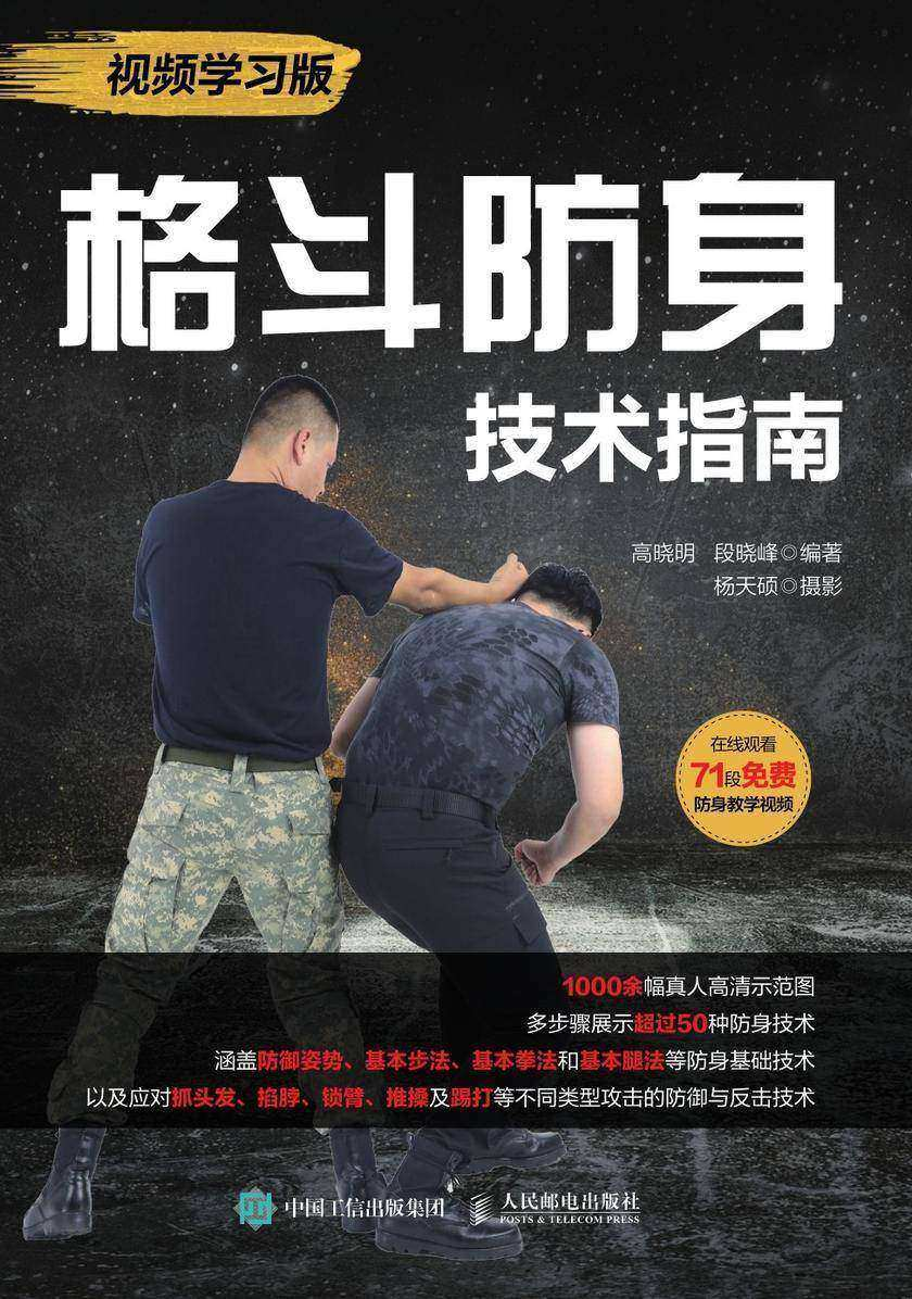 格斗防身技术指南(视频学习版)