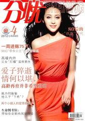 分忧 月刊 2012年04期(电子杂志)(仅适用PC阅读)