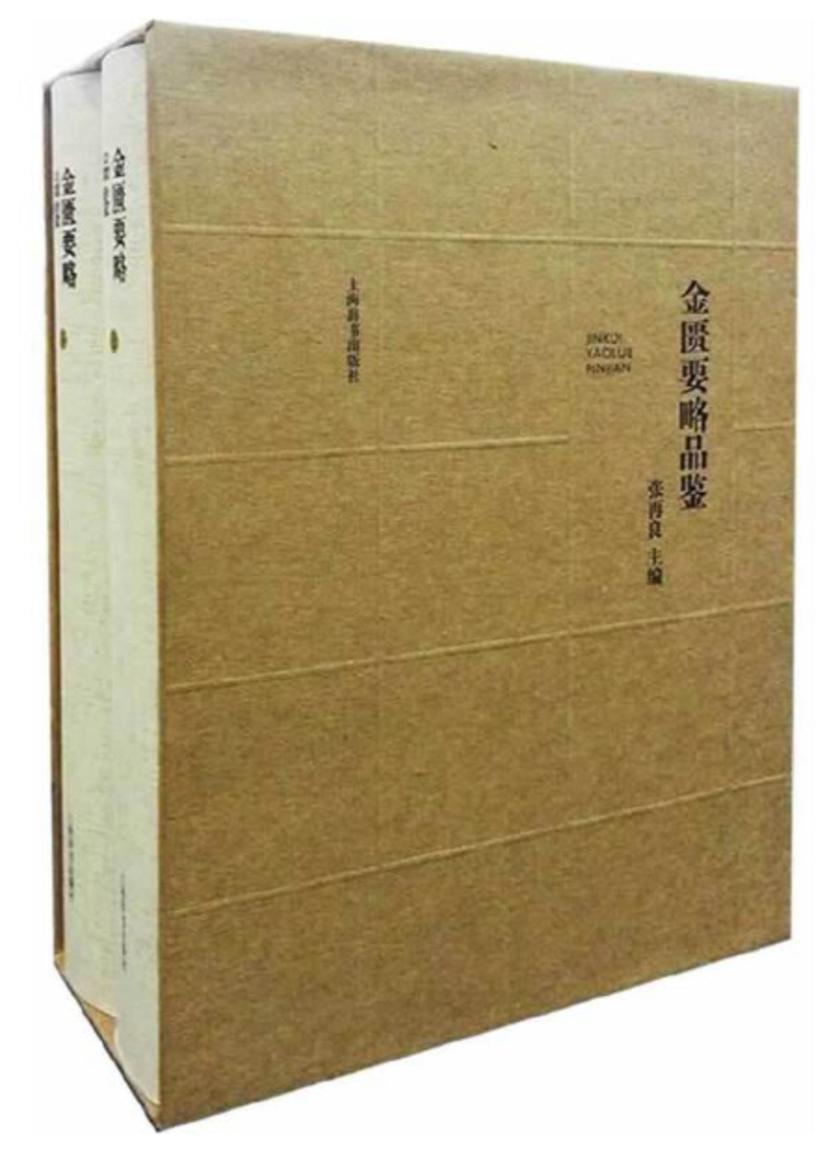 金匮要略品鉴(全二册)