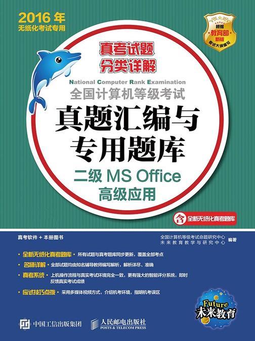 全国计算机等级考试真题汇编与专用题库 二级MS Office高级应用 2016年无纸化考试专用