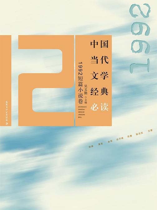 中国当代文学经典·1992短篇小说卷