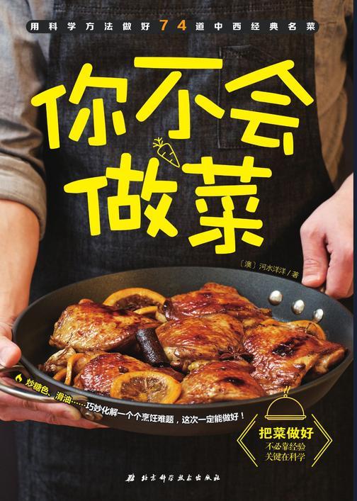 你不会做菜