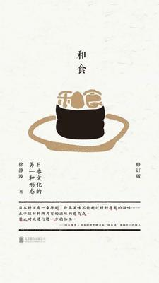 和食:日本文化的另一种形态
