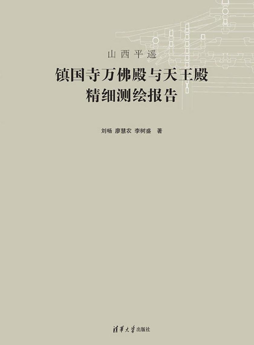 山西平遥镇国寺万佛殿与天王殿精细测绘报告