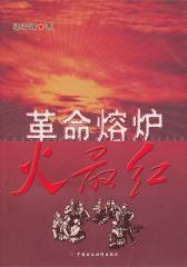 革命熔炉火 红——中篇小说