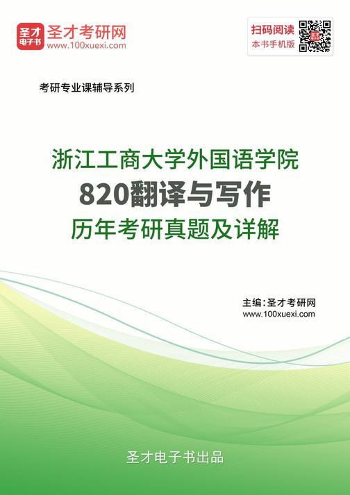 浙江工商大学外国语学院820翻译与写作历年考研真题及详解