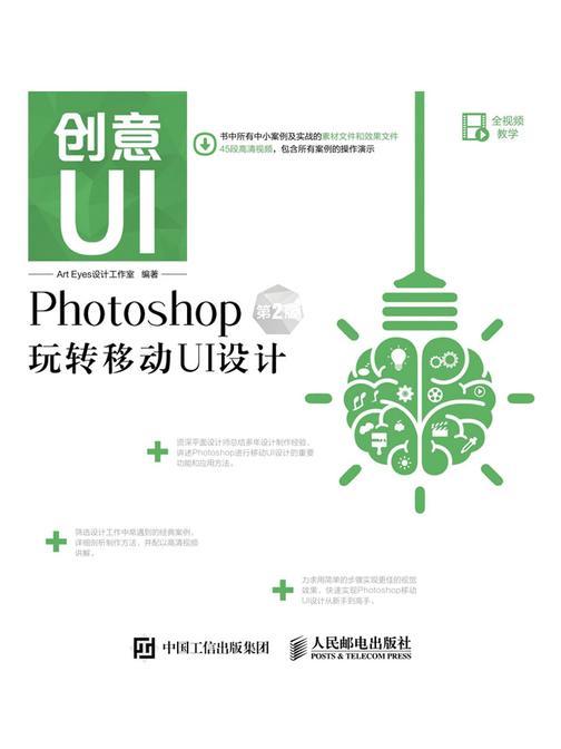 创意UI Photoshop玩转移动UI设计 第2版