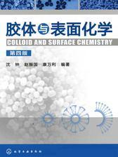 胶体与表面化学(第四版)