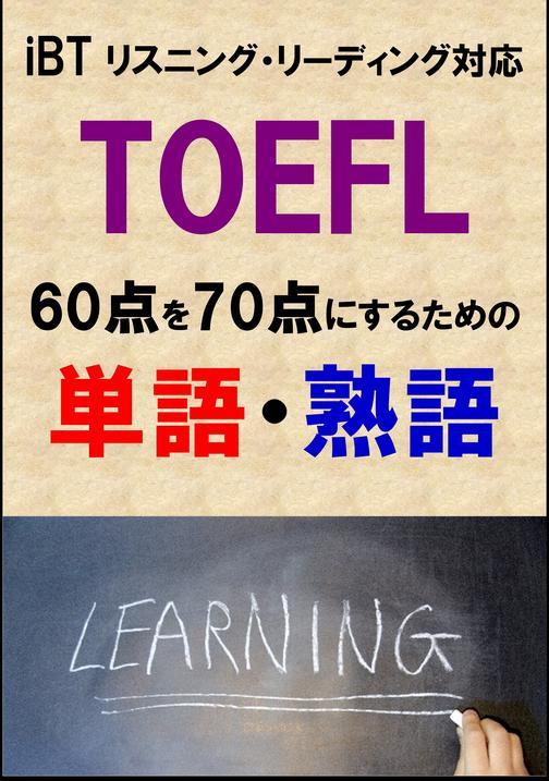 TOEFL iBT60点を70点にするための単語?熟語(リーディング?リスニング対応)リストDL付