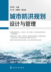 城市防洪规划设计与管理