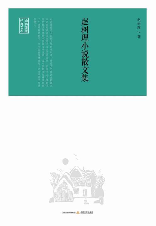 赵树理小说散文集