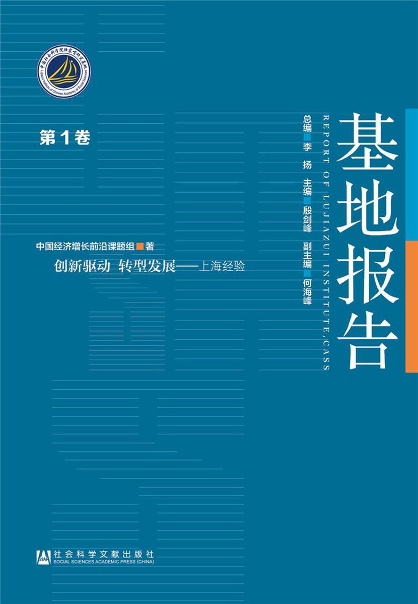创新驱动转型发展:上海经验(基地报告)