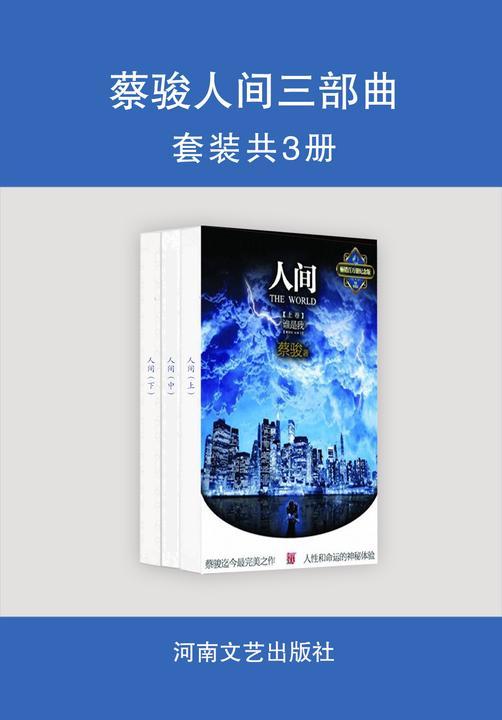 蔡骏人间三部曲(共3册)