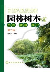 园林树木选择·栽植·养护