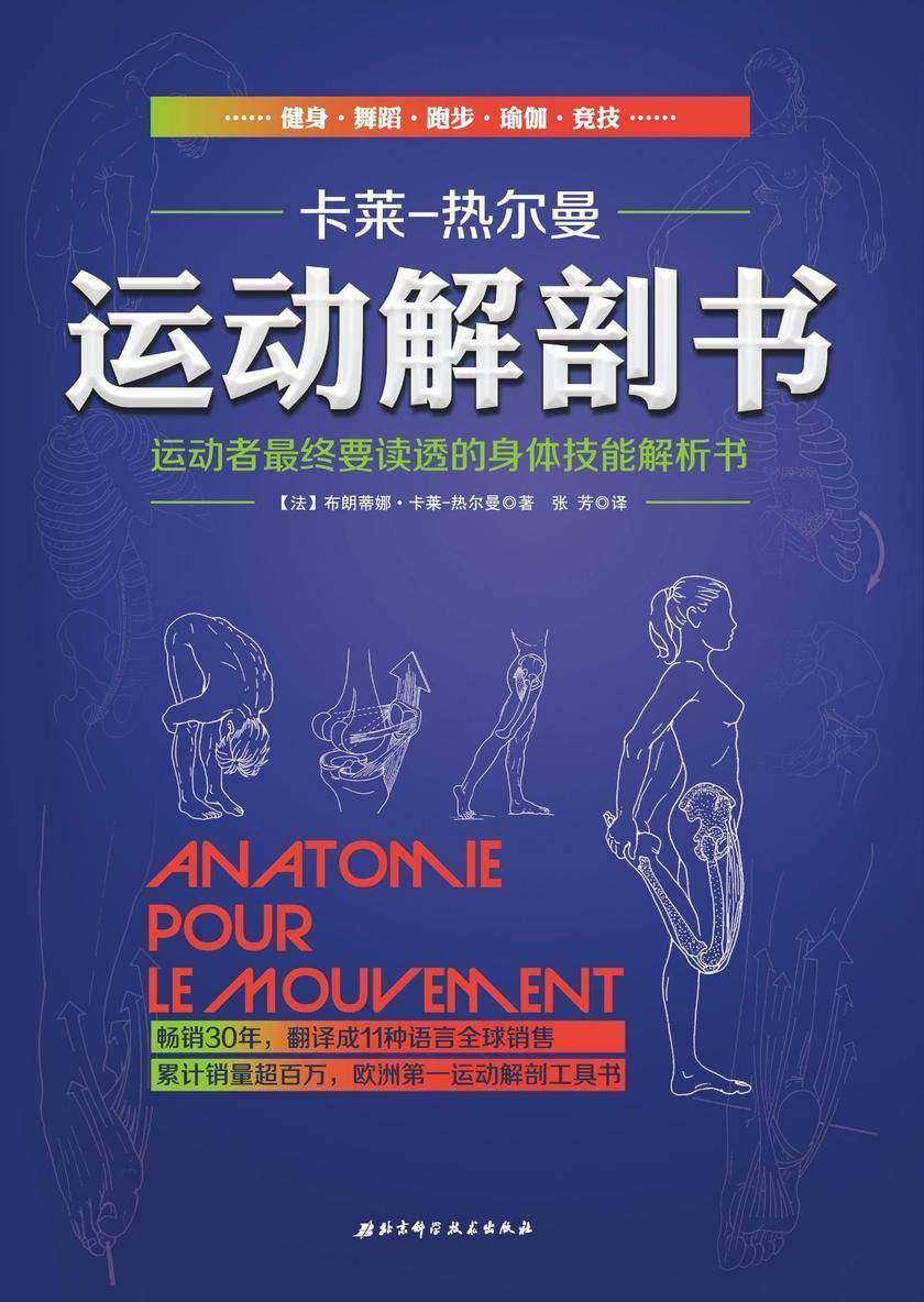 运动解剖书