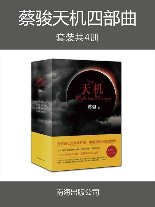 蔡骏天机四部曲(共4册)