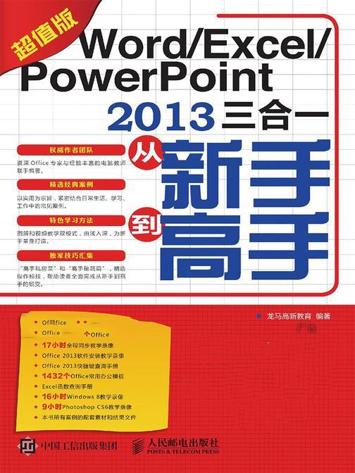 Word Excel PowerPoint 2013三合一从新手到高手(超值版)